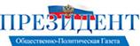 Президент Общественно-Политическая Газета