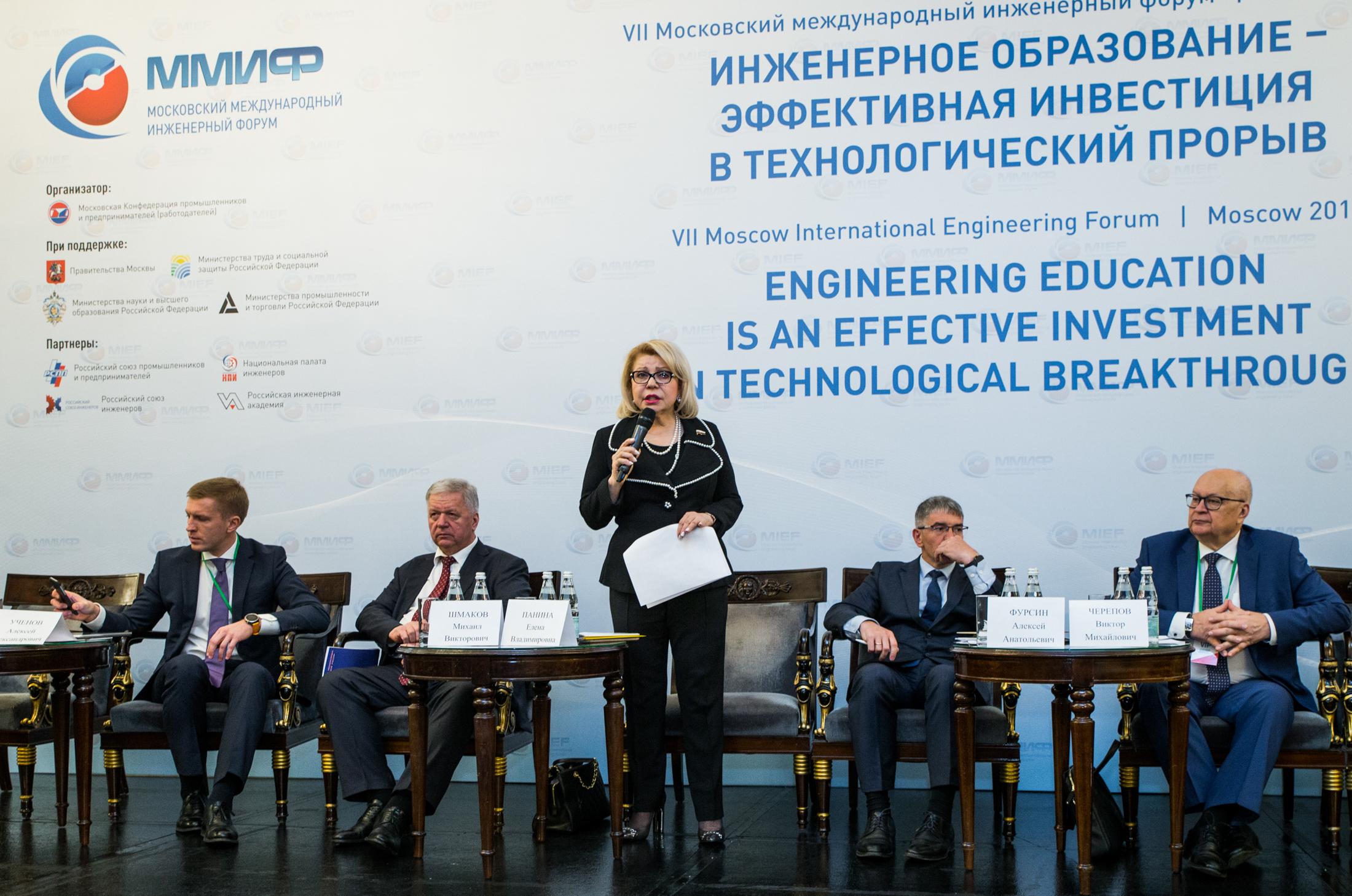 26 ноября 2019 года в г. Москве прошел VII Московский международный инженерный форум